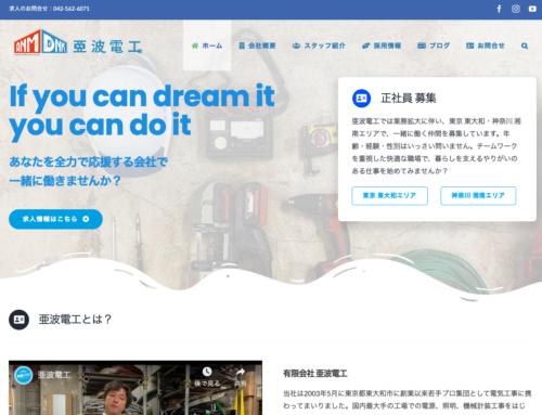 亜波電工 WEBサイトをリニューアル!