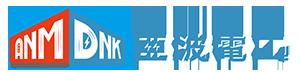 有限会社 亜波電工  東京都大和市 電気工事 ロゴ